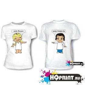 Парные футболки Мой жених (моя невеста)