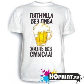 Футболка Пятница без пива-жизнь без смысла!