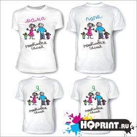 Комплект футболок Мама, папа, я (дочка и сыночек) - счастливая семья
