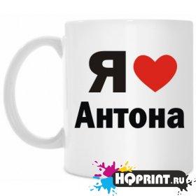 Кружка я люблю Антона
