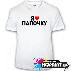 Детская футболка Я люблю папочку