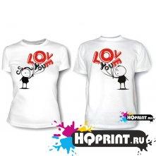 Парные футболки Love you