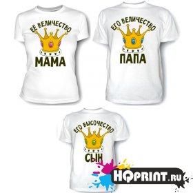 Комплект футболок Его величество семья
