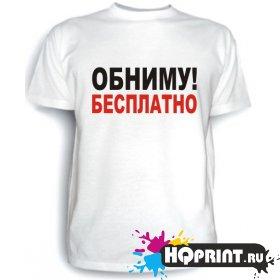 Футболка Обниму бесплатно