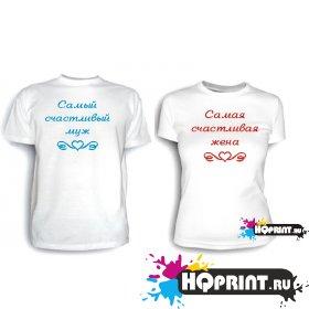 Парные футболки Счастливые муж и жена