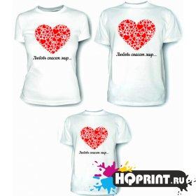 Комплект футболок Любовь спасет мир...