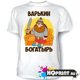 Футболка Варькин богатырь