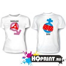 Парные футболки Идеальная пара (знаки)