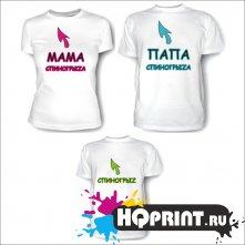 Комплект футболок  Семейка спиногрыzа