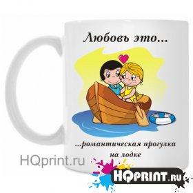 Кружка love is романтическая прогулка не лодке