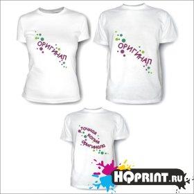 Комплект футболок Оригинал и точная копия оригинала