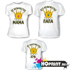 Комплект футболок Её величество семья