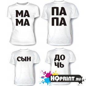 Комплект футболок Папа, мама, сын и дочь