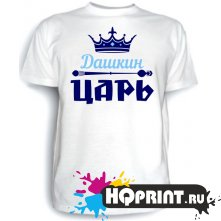 Футболка Дашкин царь