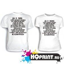 Парные футболки Родители шумного ребенка