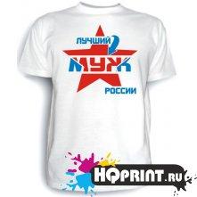 Футболка Лучший муж России