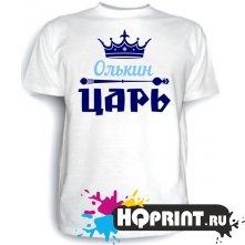 Футболка Олькин царь
