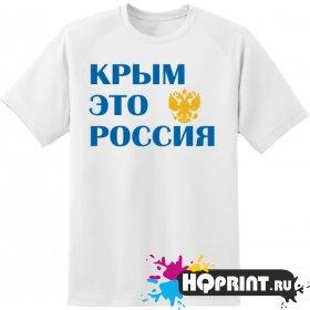 Футболка Крым - это Россия (с гербом)