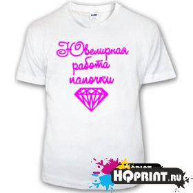 Детская футболка Ювелирная работа папочки 3