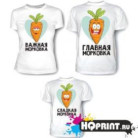 Комплект футболок Морковки