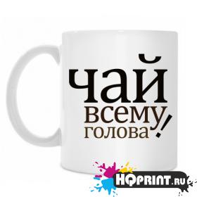 Кружка чай всему голова