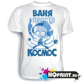 Футболка Ваня просто космос