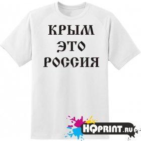 Футболка Крым - это Россия