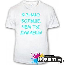 Детская футболка Я знаю больше