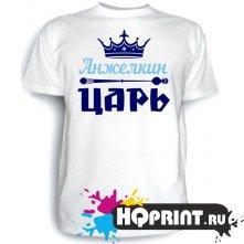 Футболка Анжелкин царь