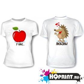 Парные футболки У нас любовь