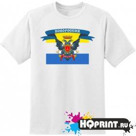 Футболка Новороссия (герб и флаг)