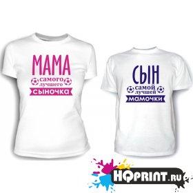 Комплект футболок Мама самого лучшего сыночка