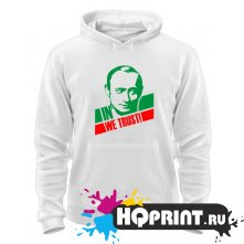 Толстовка In Putin we trust!