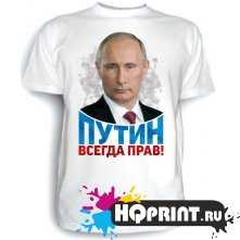 Футболка Путин всегда прав
