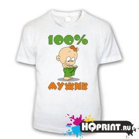 Детская футболка 100% мужик