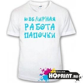 Детская футболка Ювелирная работа папочки