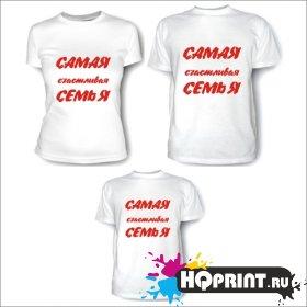 Комплект футболок Самая счастливая семья 3