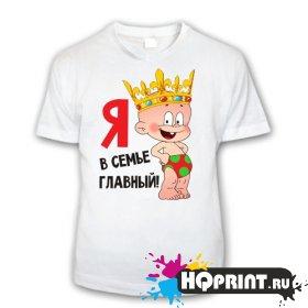 Детская футболка Я в семье главный (царь)