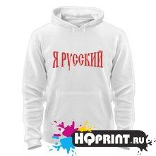 Толстовка Я русский