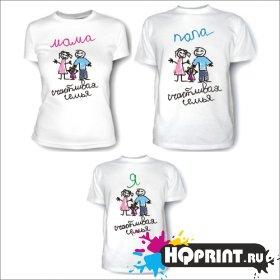 Комплект футболок Мама, папа, я (дочка) - счастливая семья