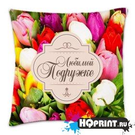 Подушка квадратная Любимой подружке