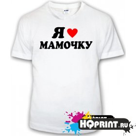Детская футболка Я люблю мамочку