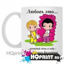 Кружка love is каждый день в году - День Святого Валентина