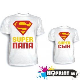 Комплект футболок Супер папа и сын