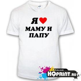 Детская футболка Я люблю маму и папу